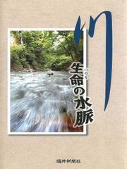川 生命の水脈