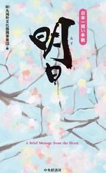 日本一短い手紙 明日―新・一筆啓上賞