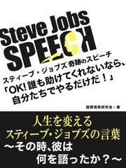 Steve Jobs speech スティーブ・ジョブズ 奇跡のスピーチ「OK!誰も助けてくれないなら、自分たちでやるだけだ!」