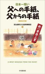 日本一短い父への手紙、父からの手紙〈増補改訂版〉―新・一筆啓上賞