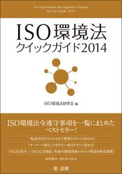 ISO環境法クイックガイド2014