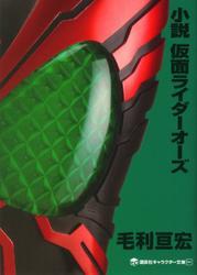 小説 仮面ライダーオーズ
