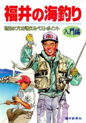 地元のプロが教えるベストポイント 福井の海釣りー入門編