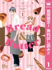 【期間限定無料配信】Bread&Butter