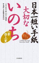 日本一短い手紙 大切ないのち〈増補版〉―一筆啓上賞