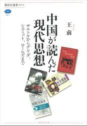 中国が読んだ現代思想 サルトルからデリダ、シュミット、ロールズまで