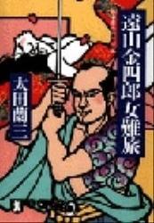 遠山金四郎女難旅