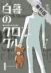 【期間限定無料配信】白暮のクロニクル