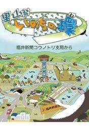 里山発いのちの環 福井新聞コウノトリ支局から
