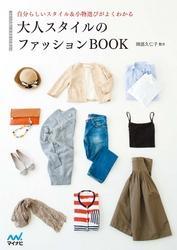 大人スタイルのファッションBOOK 自分らしいスタイル&小物選びがよくわかる