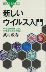 新しいウイルス入門 単なる病原体でなく生物進化の立役者?
