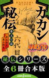 【合本版】NARUTO―ナルト― 秘伝シリーズ 全6冊