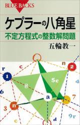 ケプラーの八角星 不定方程式の整数解問題