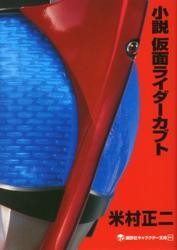小説 仮面ライダーカブト