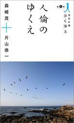 連続討議『歩く浄土』