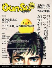 月刊群雛 (GunSu) 2014年 09月号 ~ インディーズ作家を応援するマガジン ~