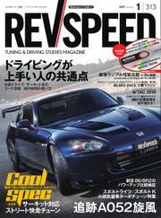 REV SPEED(レブスピード)