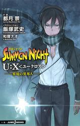 サモンナイト U:X〈ユークロス〉