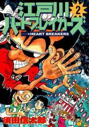 江戸川ハートブレイカーズ(2)
