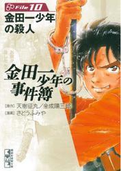 金田一少年の事件簿 File(10) 金田一少年の殺人