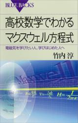 高校数学でわかるマクスウェル方程式 電磁気を学びたい人、学びはじめた人へ