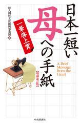 日本一短い母への手紙〈増補改訂版〉―一筆啓上賞