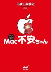 Mac不安ちゃん