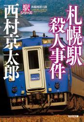 札幌駅殺人事件~駅シリーズ~
