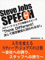 Steve Jobs speech 3 「Think Different!決して固定観念に囚われるな!」 人生を変えるスティーブ・ジョブズの言葉~