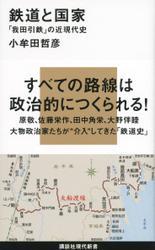 鉄道と国家─「我田引鉄」の近現代史