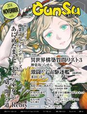 月刊群雛 (GunSu) 2014年 11月号 ~ インディーズ作家を応援するマガジン ~