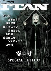 ITAN零号 SPECIAL EDITION