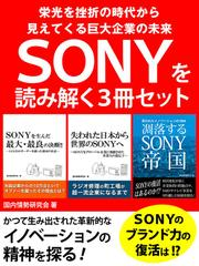 SONYを読み解く3冊セット
