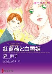 紅薔薇と白雪姫〈薔薇色の疑惑II〉