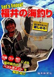 Let's Enjoy! 福井の海釣り