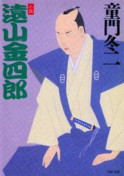 小説  遠山金四郎